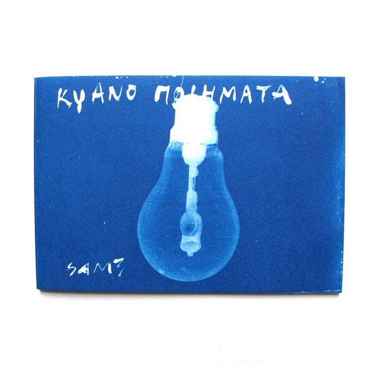 Image of Κυανο ποιήματα / blue poems