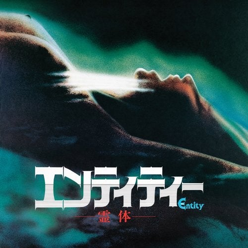 Image of The Entity Original Motion Picture Soundtrack LP