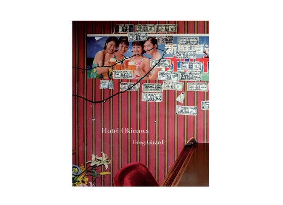 """Image of """"Hotel Okinawa"""". Signed copy (Sold Out)."""