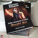 Mercyful Fate book - Мрачные Похороны(Russian Edition)