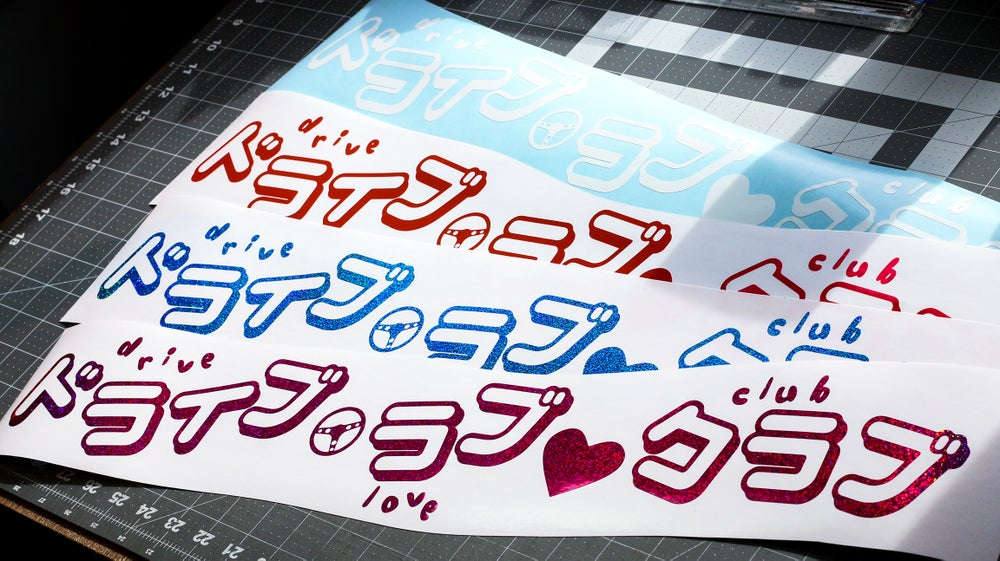 Image of Drive Love Club Banner <3