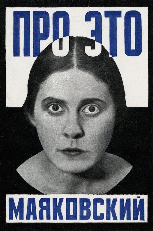 """Image of  """"About Love"""", 1922. A. Rodchenko. TSHIRT/POSTER."""