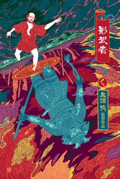 Image of Kagemusha Silkscreen Poster (Limited)