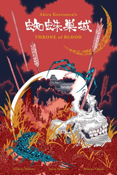 Image of Throne of Blood Silkscreen Poster (Limited)