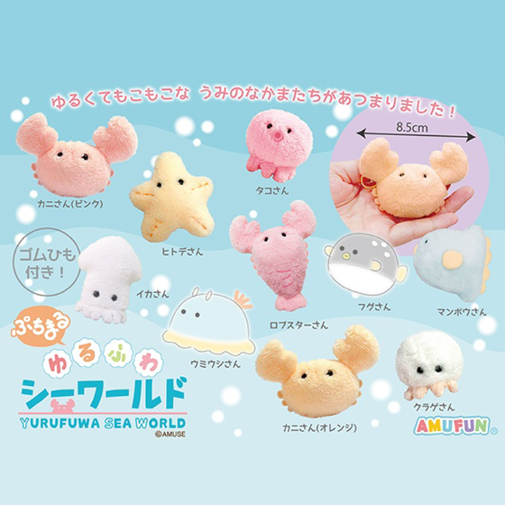 Image of Yurufuwa Sea World Puchimaru Plush