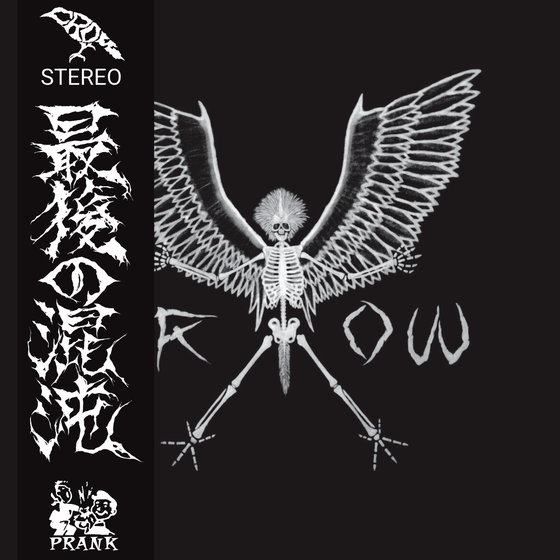 "Image of CROW -  ""Last Chaos"" LP  SECOND PRESS W/ OBI"