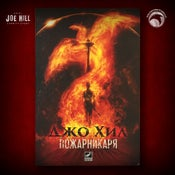 Image of JOE HILL 2021 CHARITY EVENT 19: SIGNED The Fireman - Bulgarian paperback - 2 AVAILABLE