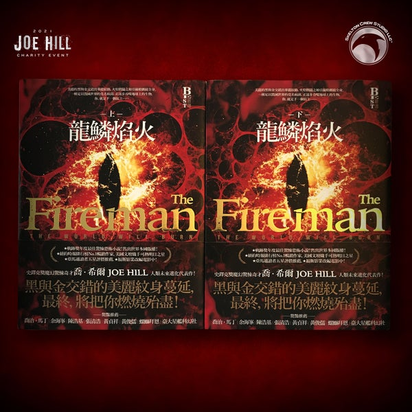 Image of JOE HILL 2021 CHARITY EVENT 35: SIGNED The Fireman - Chinese paperback set - 6 AVAILABLE