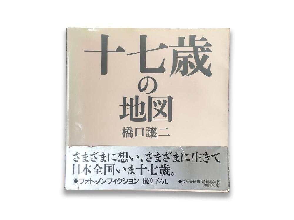 Seventeen's Map - Joji Hashiguchi