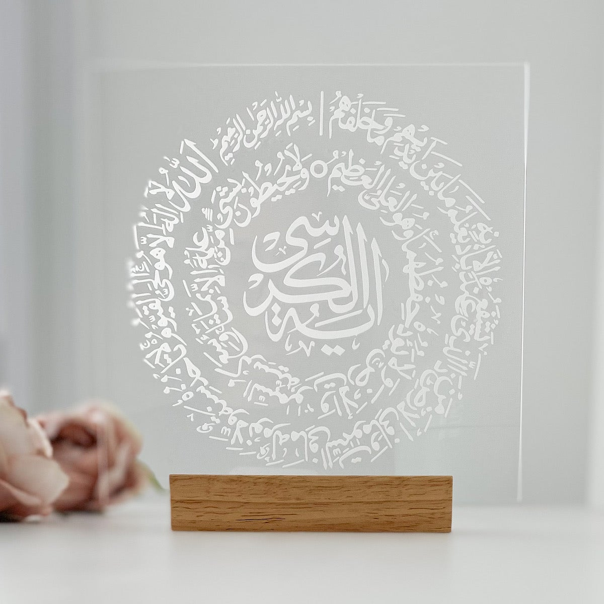 Image of clear ayatul kursi