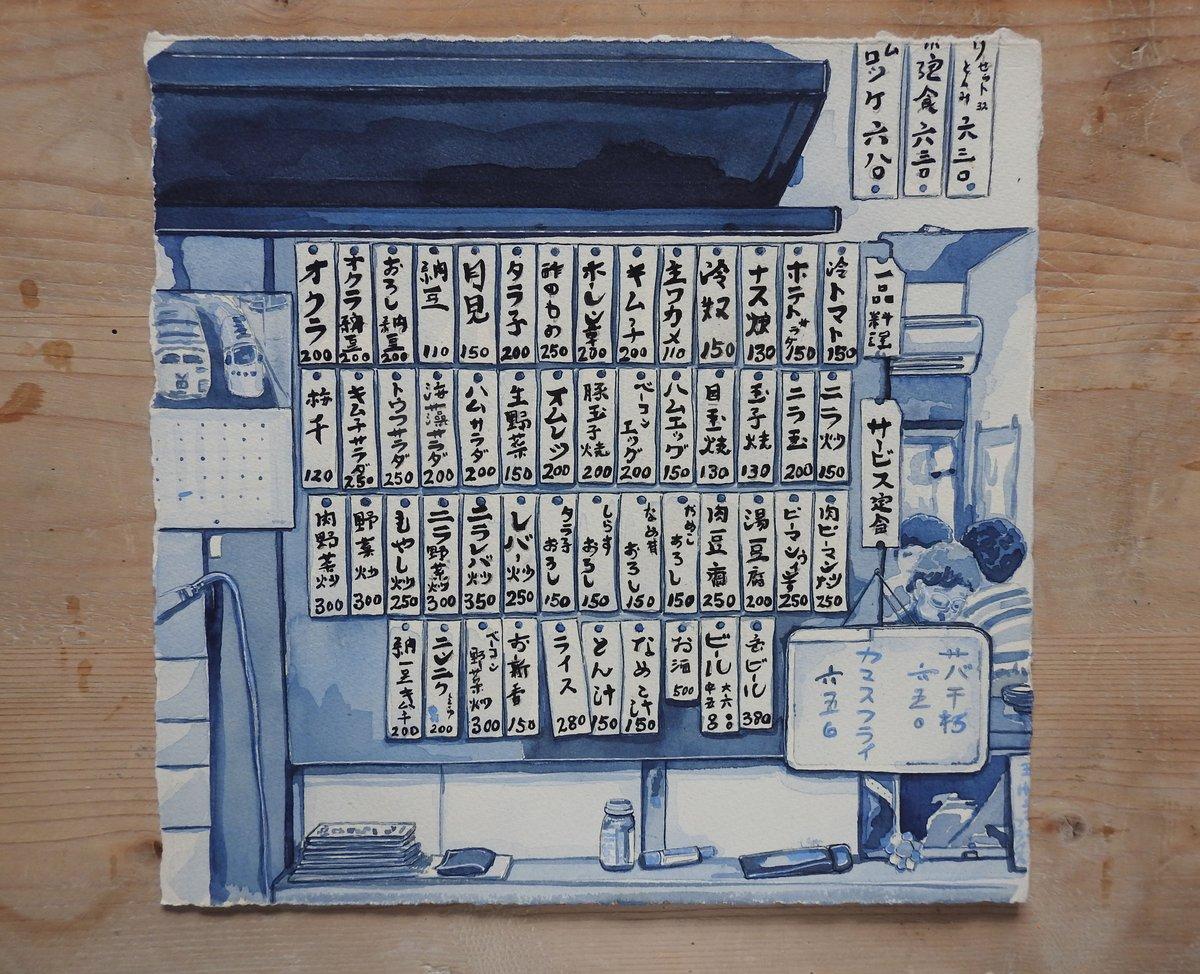 Image of the menu board - original