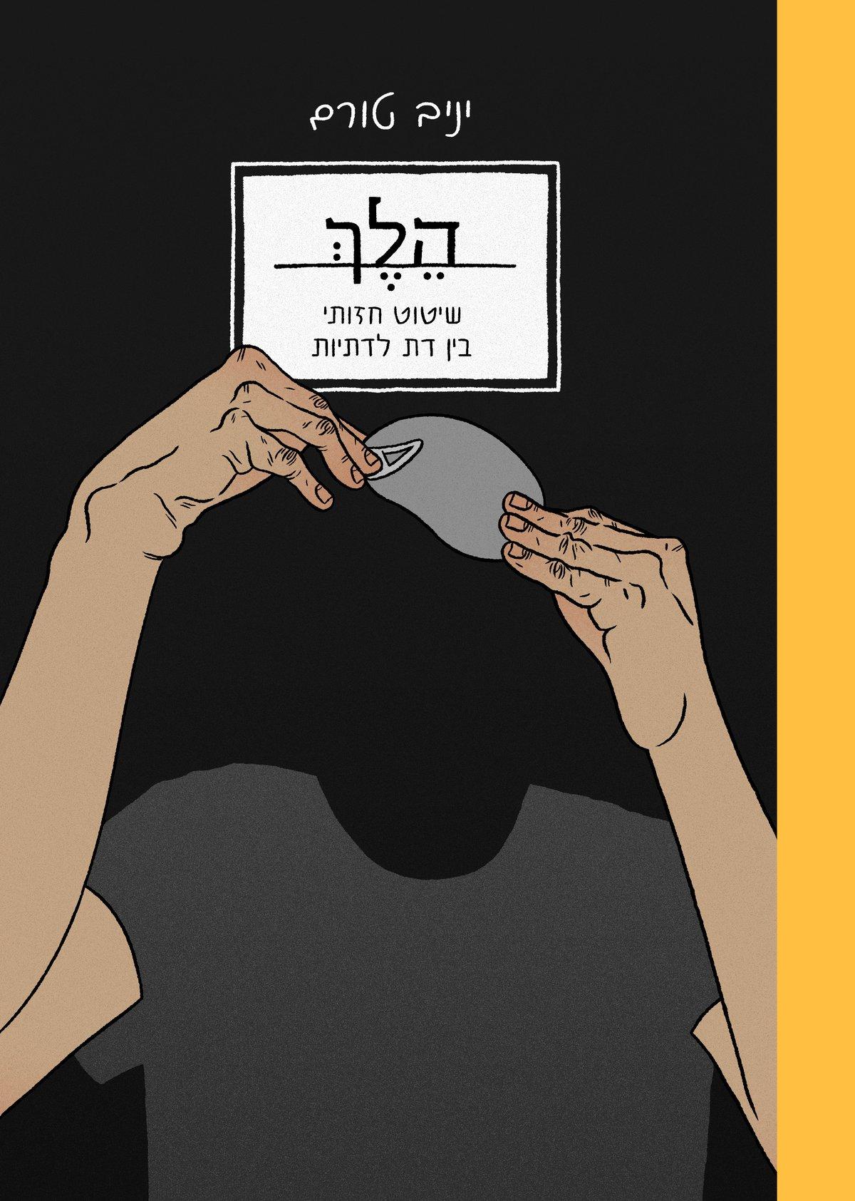 Image of יניב טורם - הלך (2021)