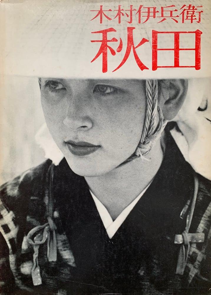 Image of (Ihei Kimura) (Akita)