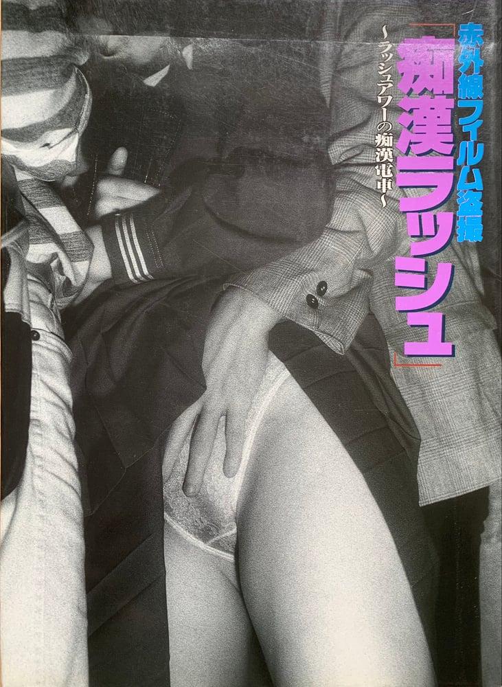 Image of (Ikko Kagari)(Chikan Rush)