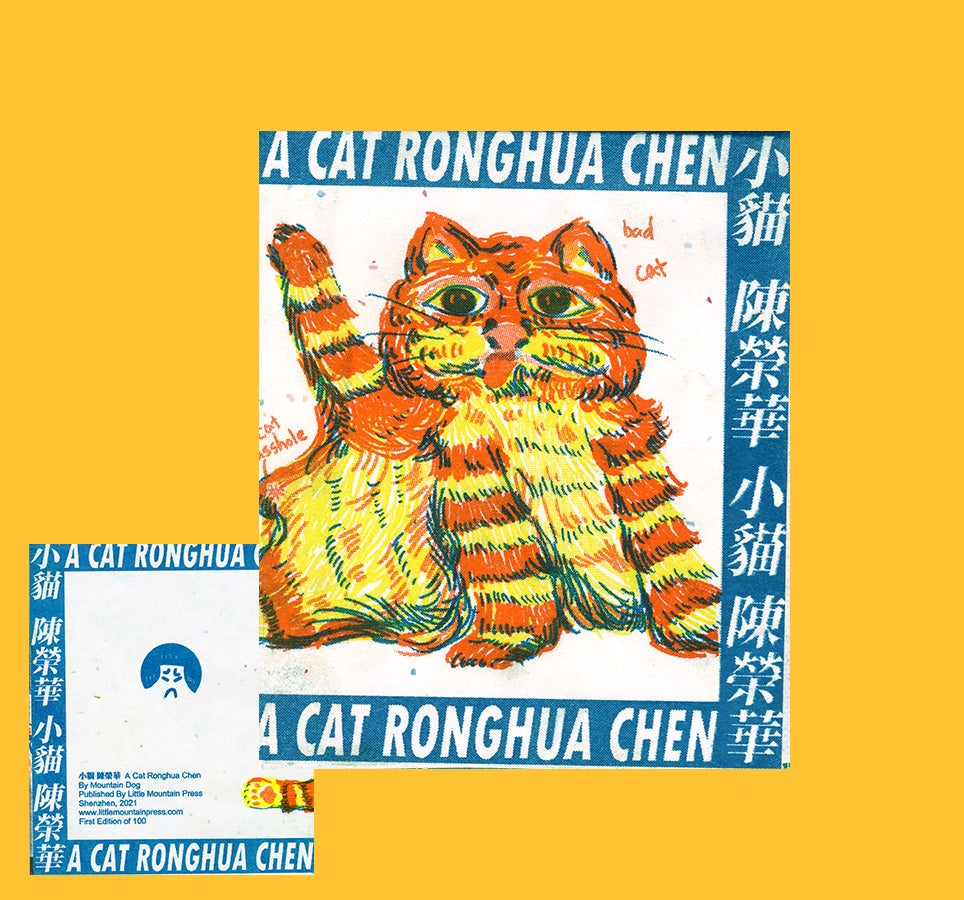 Image of A Cat Ronghua Chen