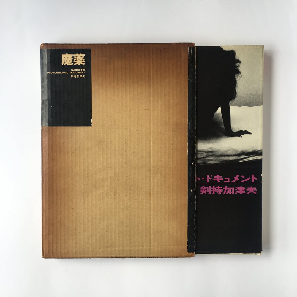 Narcotic Photographic Document- Kazuo Kenmochi