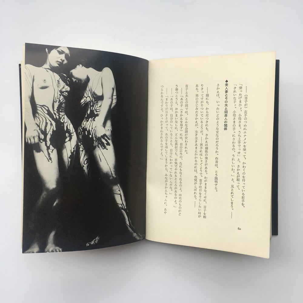 Lesbian Technique - Katsuhiko Okazaki & Masami Akiyama
