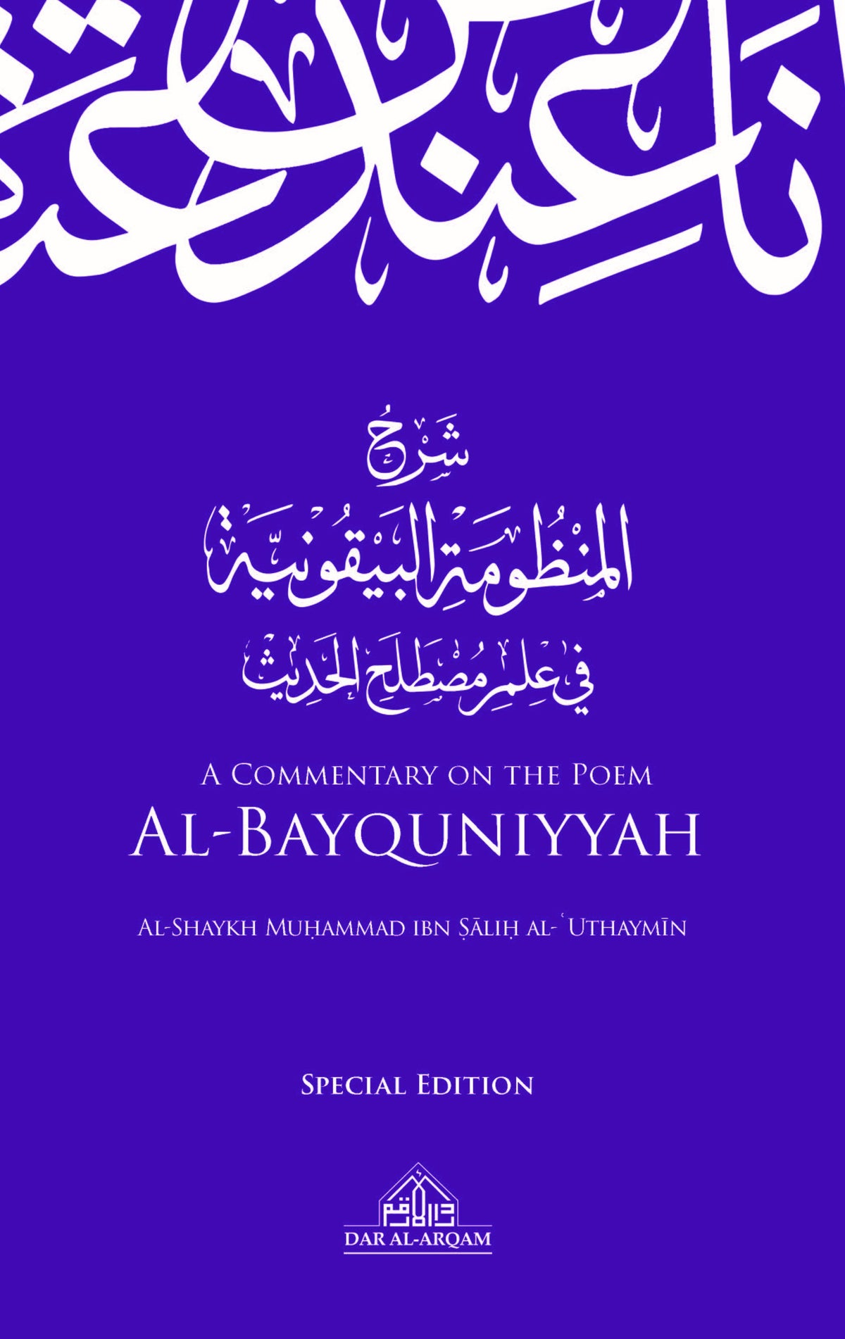 Image of A Commentary on the Poem al-Bayquniyyah