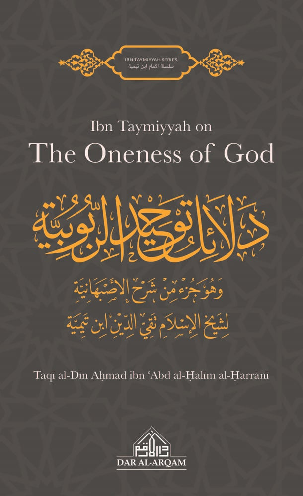 Image of Ibn Taymiyyah on the Oneness of God