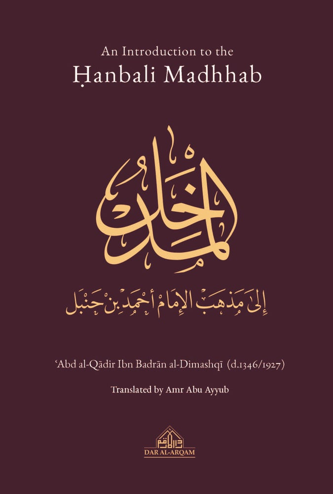 Image of An Introduction to the Hanbali Madhhab HB