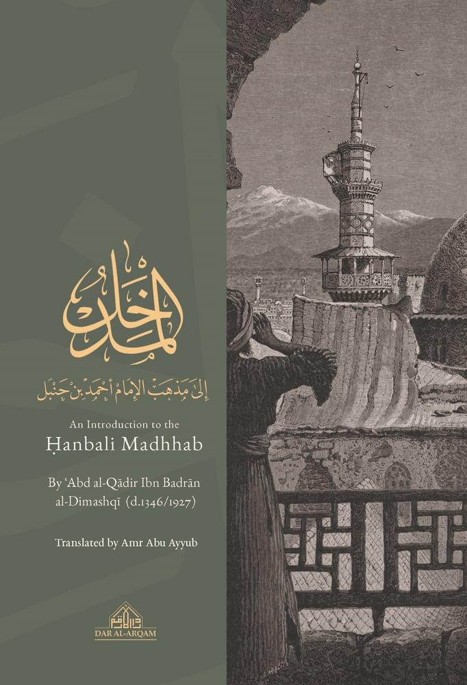 Image of An Introduction to the Hanbali Madhhab PB