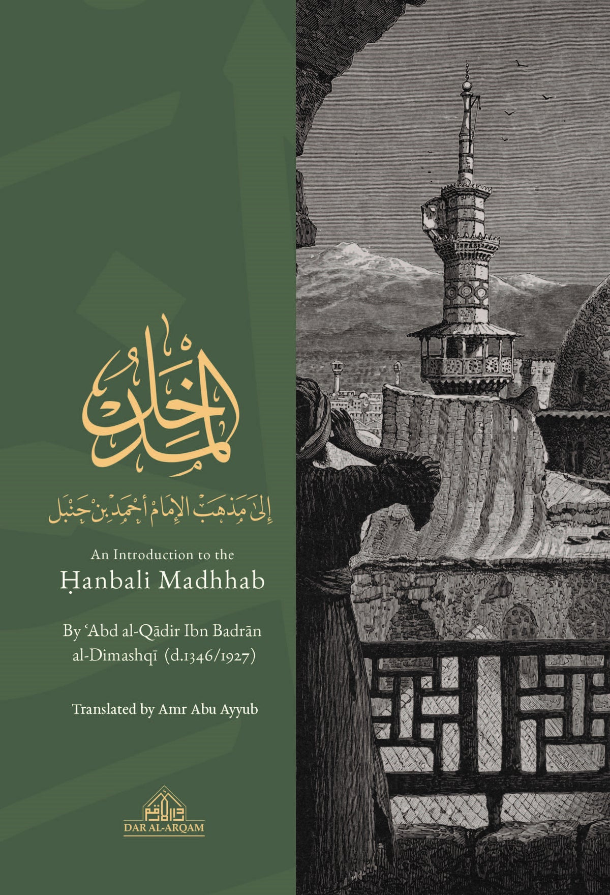 Image of An Introduction to the Hanbali Madhhab PB