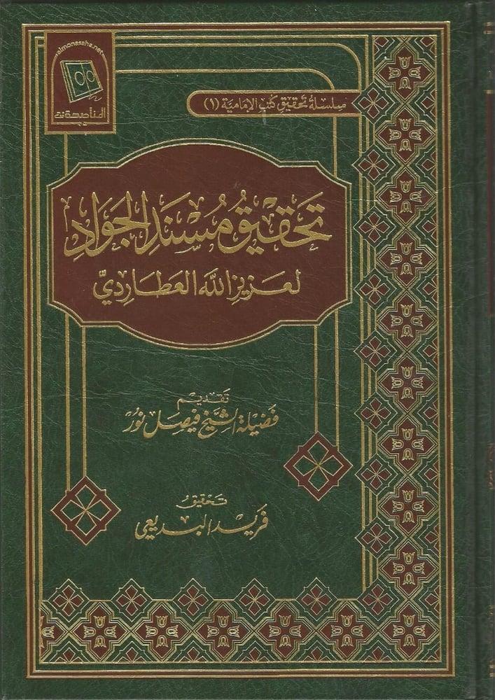 Image of Tahqiq Musnad al-Jawad