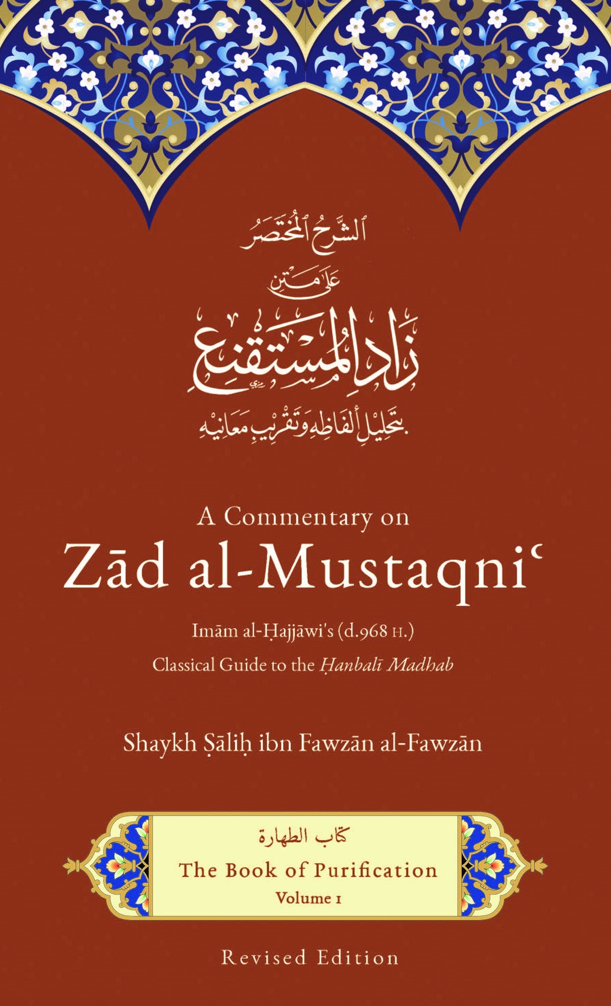 Image of A Commentary on Zad al-Mustaqni: Volume 1: The Book of Purification