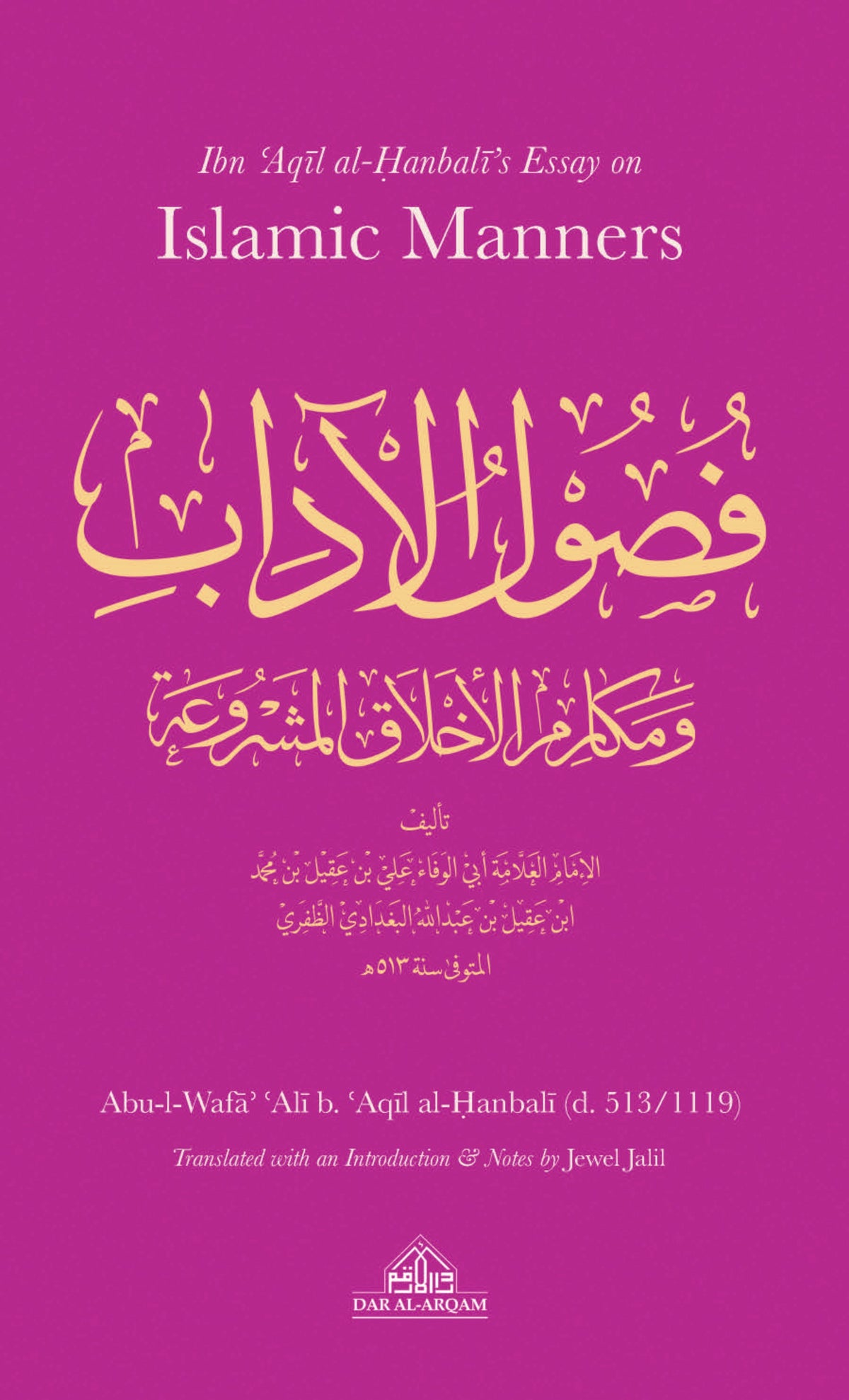 Image of Essay on Islamic Manners