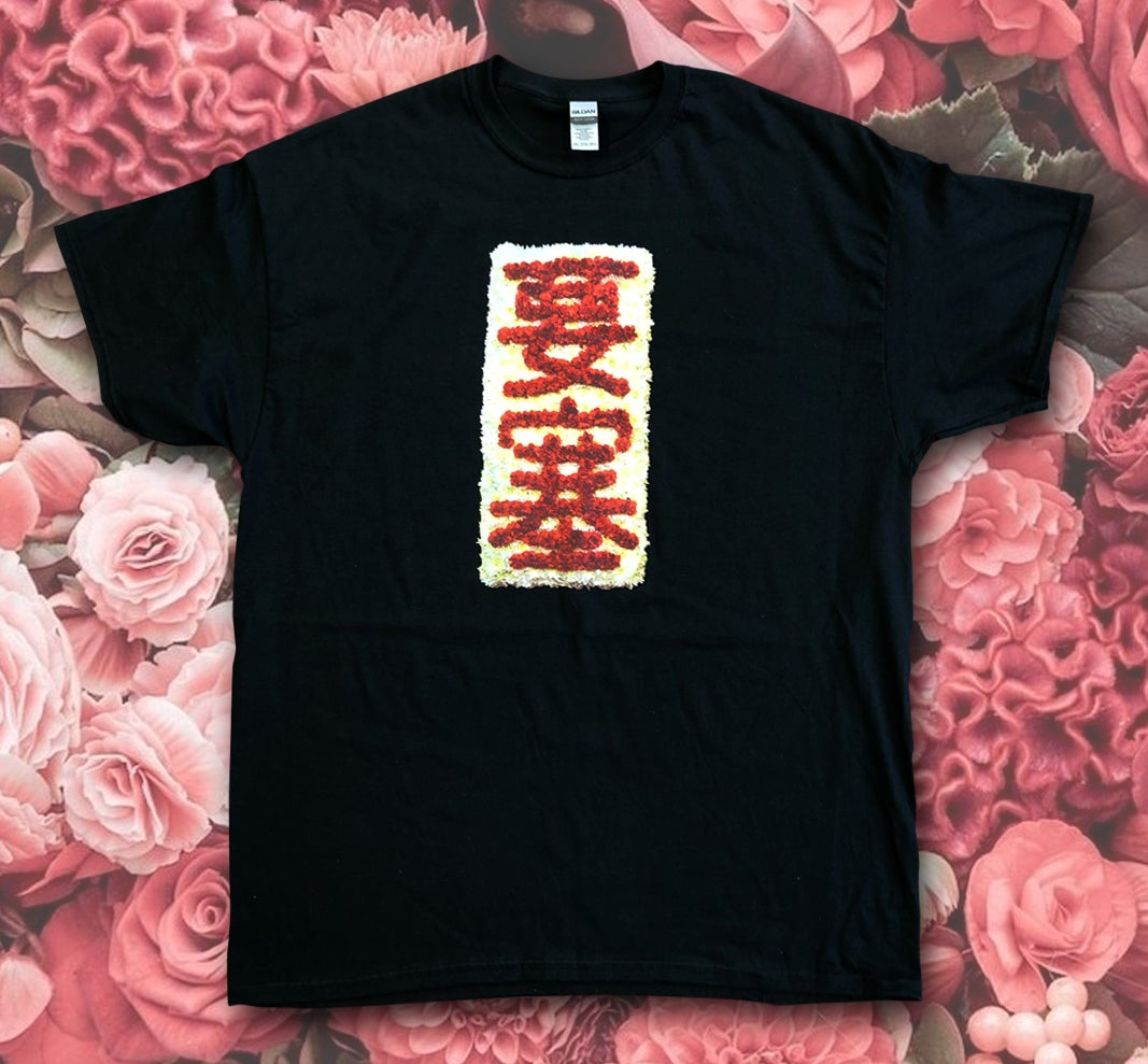 Image of Wreath Shirt Black