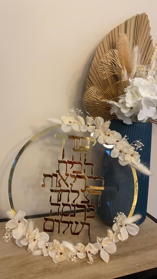 Image of Birkat habayit plexi 30cm