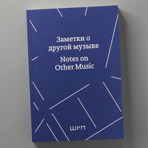 Image of Notes on other music