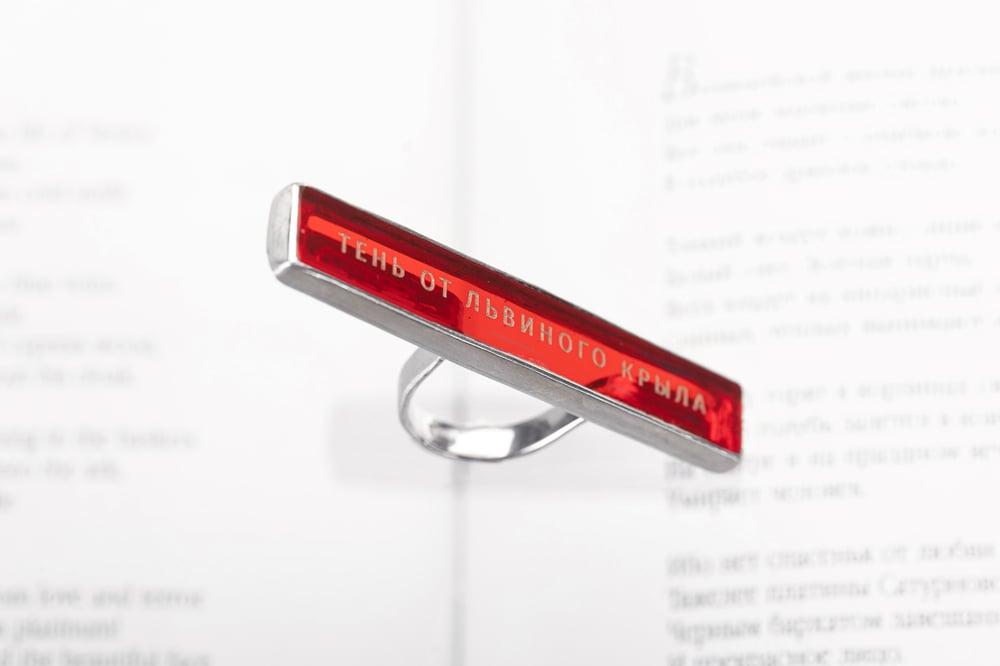 "Image of ""Тень от львиного крыла""  silver ring with red plexiglass"