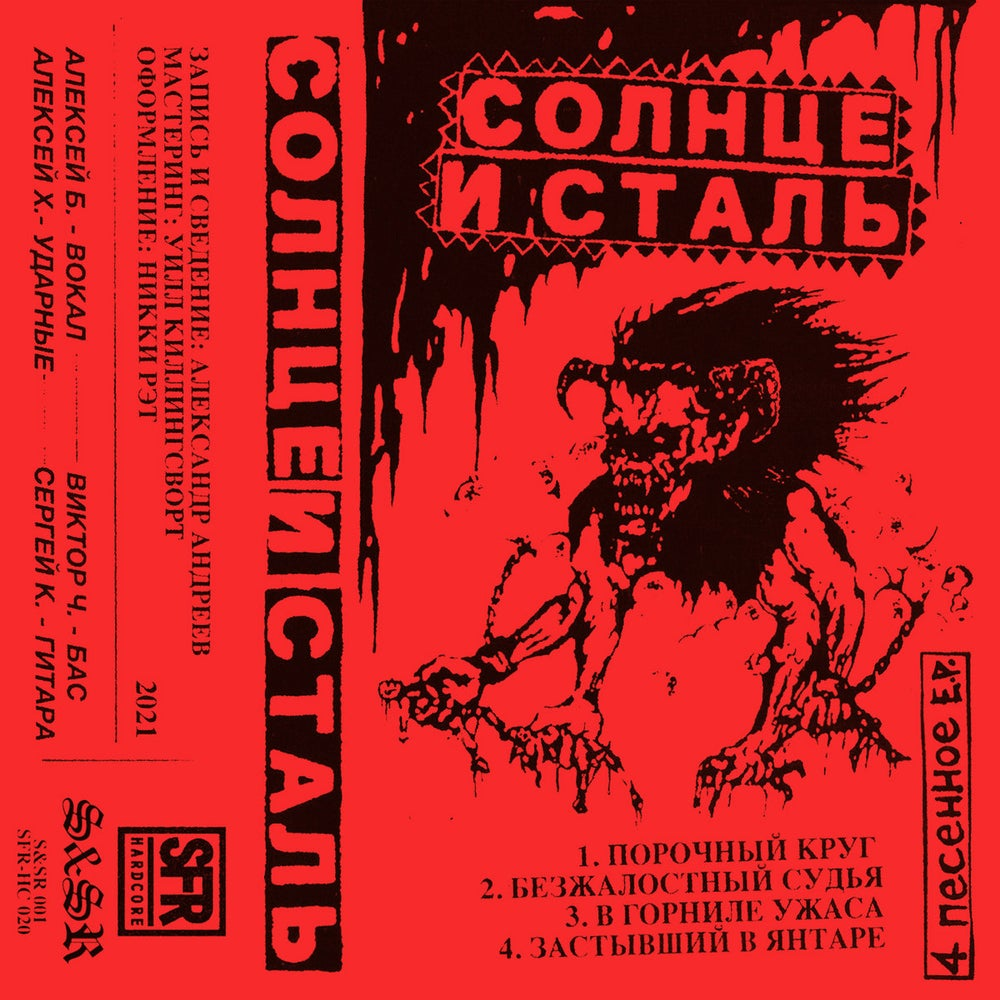 Image of СОЛНЦЕ И СТАЛЬ - S/T - Cassette Tape