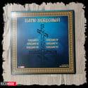 """БАТЮШКА """"ЦАРЮ НЕБЕСНЫЙ"""" Deluxe - Gold with Light Blue Marbles Vinyl. Ltd to 150."""