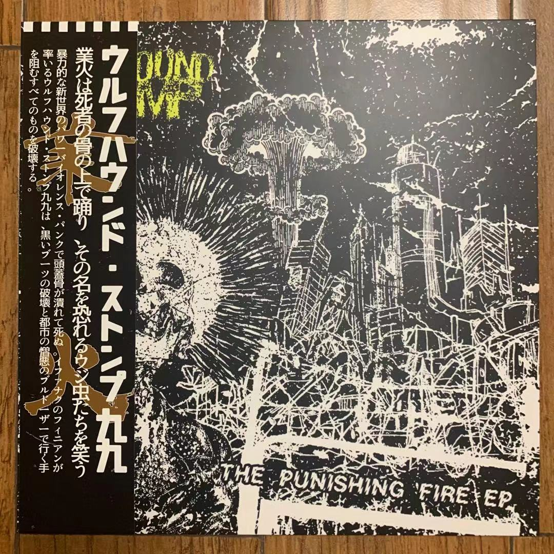 PLOXXX Wolfhound Stomp99 (Can) - The Punishing Fire - MLP