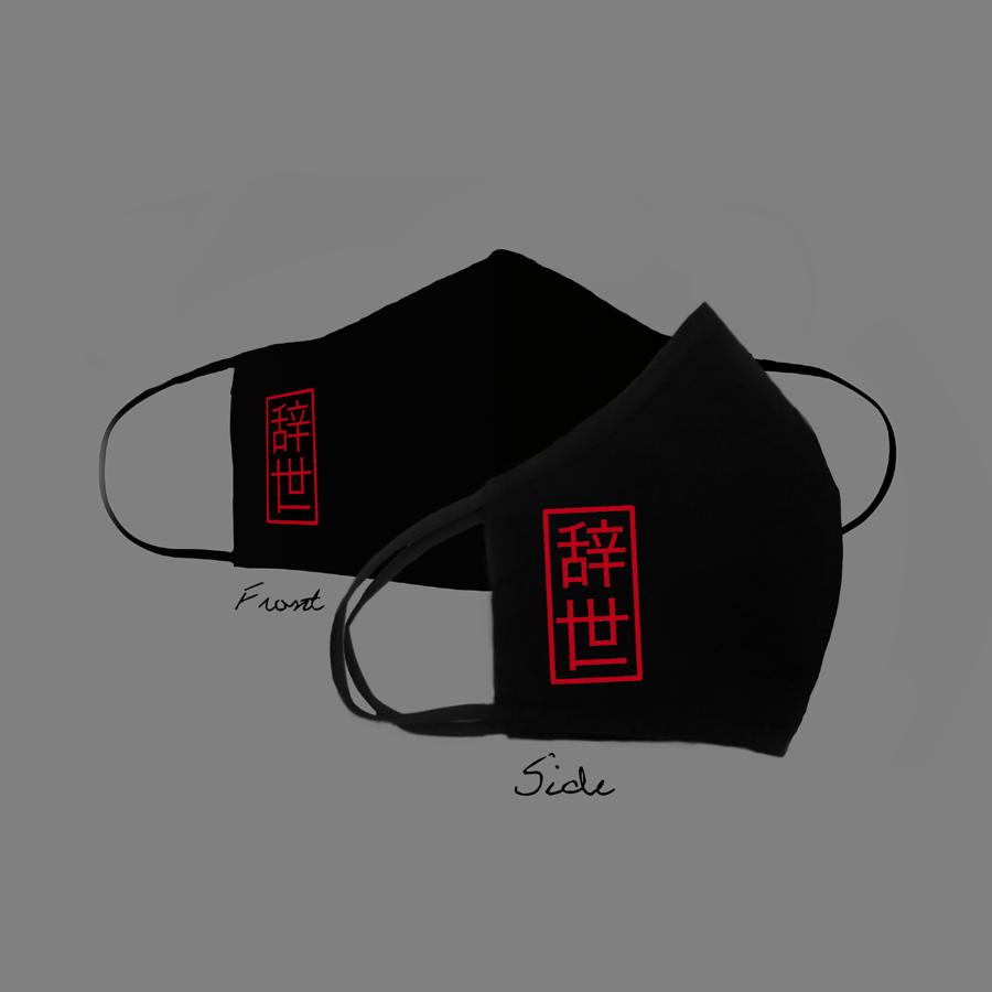 Image of Death Poems Kanji Mask