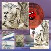 Enterré Vivant - Shiki - LP