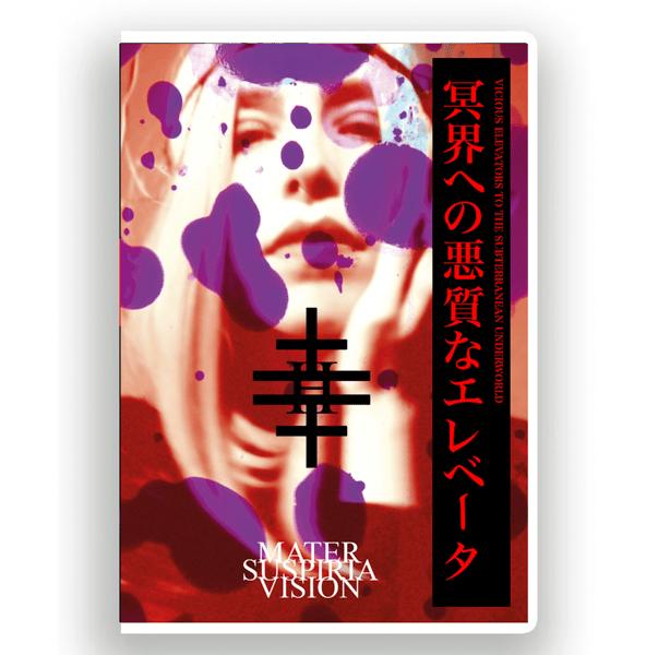 Image of Vicious Elevators to the Subterranean Underworld JAPAN ART DESIGN DVD MASTERDISK