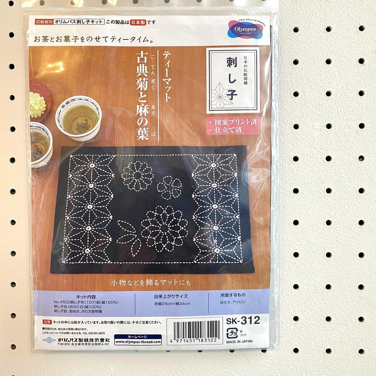 Image of Sashiko Kit Placemat