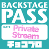 Backstage Pass - Private Stream after the show