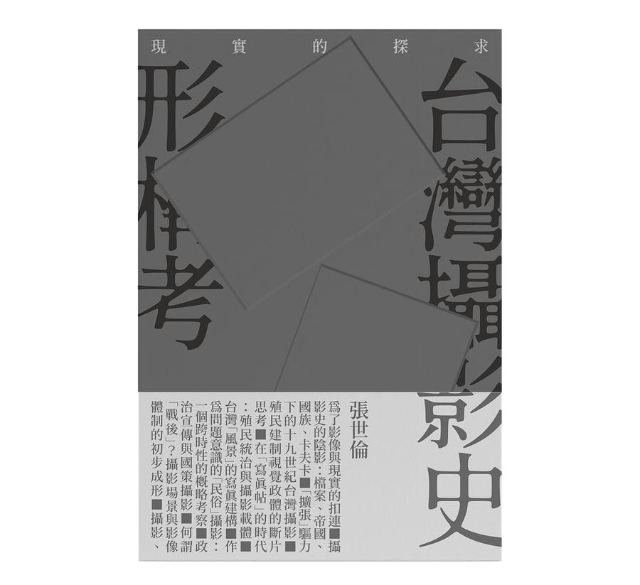 Image of 張世倫《現實的探求─台灣攝影史形構考》Reclaiming Reality