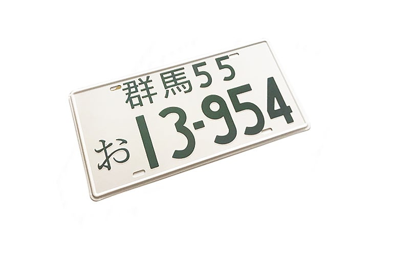 Image of Initial D License Plate