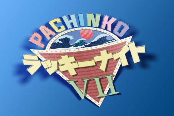 Image of Lucky's Pachinko Parlor