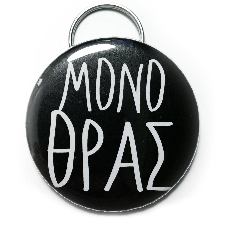 Image of Classic logo - Ανοιχτήρι μπρελόκ (Μαύρο)