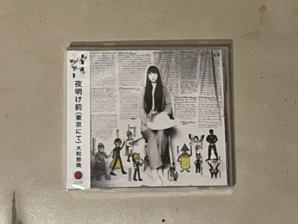 Image of 夜明け前(東京にて)  BEFORE SUNRISE (IN TOKYO) LIMITED EDITION CD