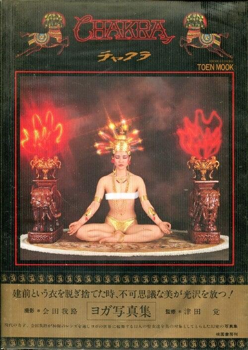Image of (Garo Aida) (Chakra Yoga)