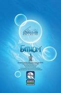 Fathom #1 EC Exclusive, LE to 200