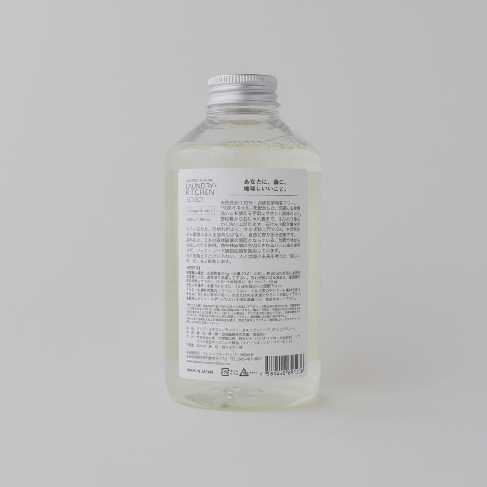 Image of BAMBOO MINERAL ランドリー&キッチンソープ(無香料)500ml