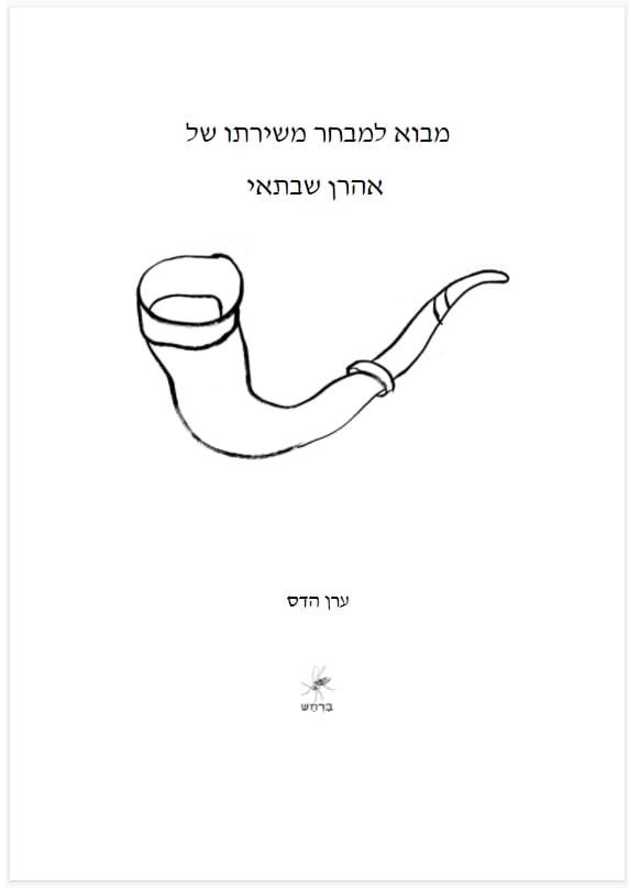 Image of  מבוא למבחר משירתו של אהרן שבתאי (חינם לזמן מוגבל)